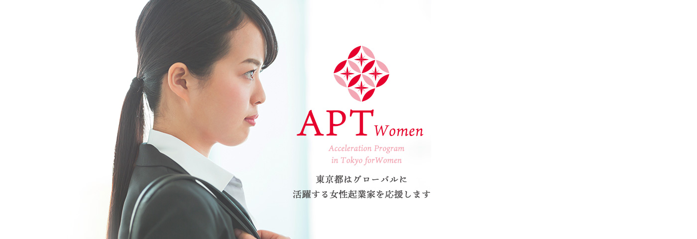 Acceleration Program in Tokyo for Women「APT Women」